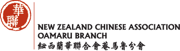 New Zealand Chinese Association inc